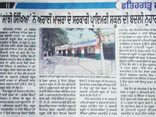 Coverage in Jagbani