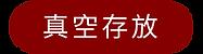 09_銀飾_真空保存.png