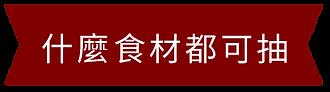 06_靈活真空_文字.png