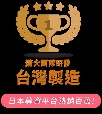 v1_獎盃.png