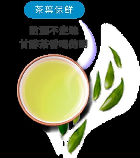 白色版_茶(新版).png