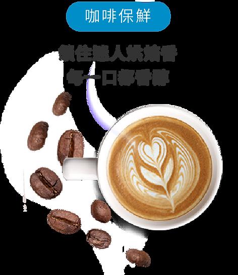 白色版_咖啡(新版).png