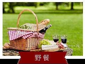 10_戶外_野餐.png