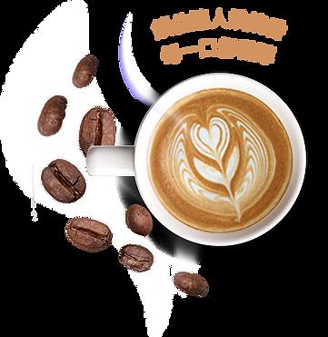 04_咖啡茶_咖啡.png
