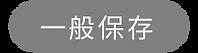 09_銀飾_一般保存.png
