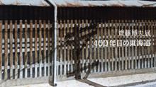 Exhibition saito hiroo