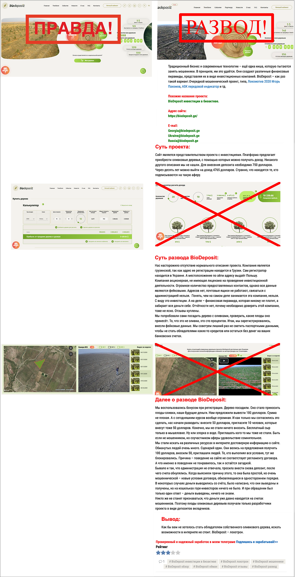 biodeposit_razvod.png
