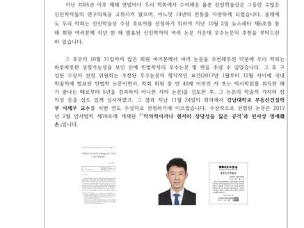 이제우 교수님 , 제14회 율촌 신진학술상 수상