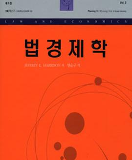 『법경제학』, 민들레 제3권, 세창출판사, 서울, 2005