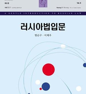 『러시아법입문』, 민들레 제6권, 세창출판사, 서울, 2009