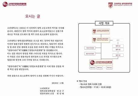 법창의센터 개소식 초청장_2.PNG