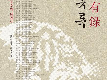[책서언] <二有錄>, 고려대학교 출판부, 2012