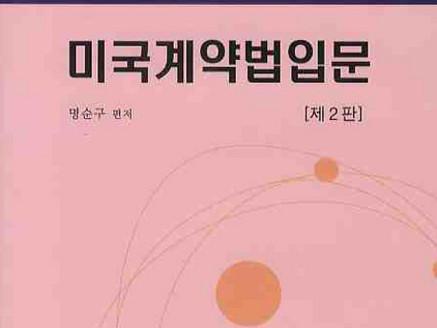 『미국계약법입문』 제2판, 민들레 제1권, 법문사, 서울, 2008
