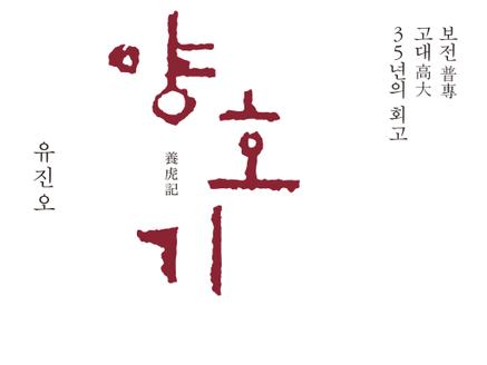 『양호기』, 「1905」 제3권, 고려대학교출판문화원, 2018