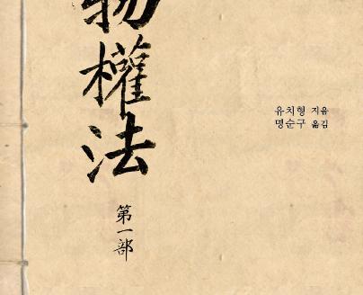 『물권법 제1부』, 「1905」 제2·2권(보성전문학교 교과서번역사업 2), 고려대학교출판문화원, 2018