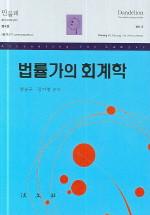 『법률가의 회계학』, 민들레 제4권, 법문사, 서울, 2006