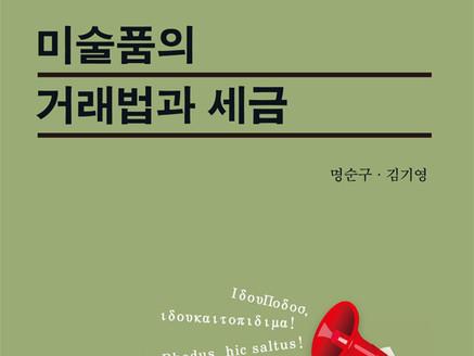 『미술품의 거래법과 세금』, 로두스 제3권, 고려대학교출판부, 2012