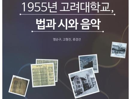 『1955년 고려대학교, 법과 시와 음악』, 「1905」 제1권, 고려대학교 법학연구원, 2015