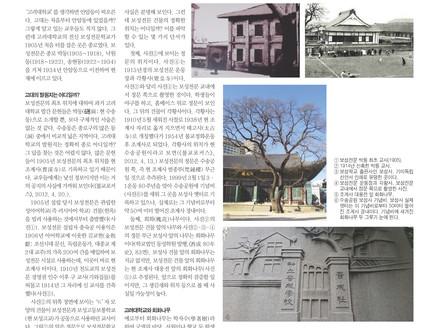 고려대학교의 발원지와 회화나무 <특별기고 고대교우회보 2015. 12. 10>