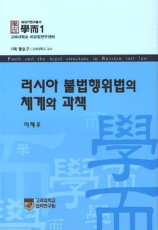 『러시아 불법행위법의 체계와 과책』, 「학이」 제1권, 고려대학교 법학연구원, 2010