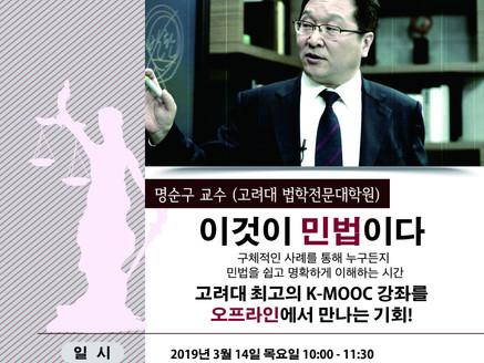 2018년 K-MOOC 우수강의 '민법학 입문' 오프라인 특강