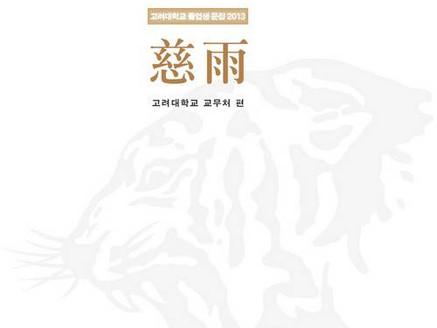 [책서언]  <단비>, 고려대학교 출판부, 2013