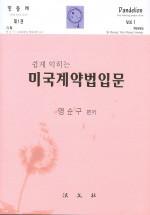 『미국계약법입문』, 민들레 제1권, 법문사, 서울, 2004