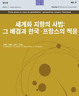 『세계화지향의 사법: 그 배경과 한국·프랑스의 적응』, 민들레 제5권, 세창출판사, 서울, 2006