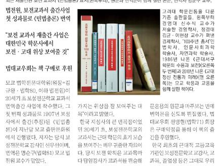 """보성전문 교과서 """"민법총론"""" 교우회보 기사"""