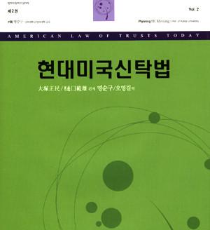 『현대미국신탁법』, 민들레 제2권, 세창출판사, 서울, 2005