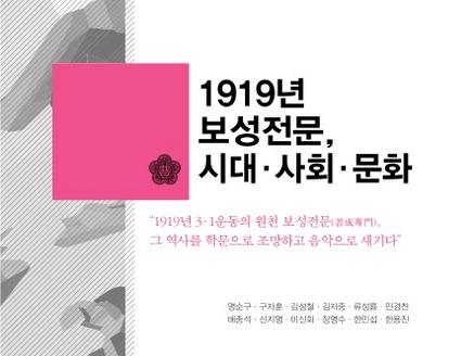 『1919년 보성전문, 시대 · 사회 · 문화』, 고려대학교 파안연구총서 공감 3권, 세창출판사, 2020