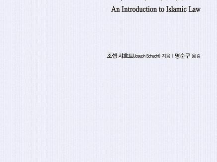 유민총서 10 《이슬람법입문》 발간