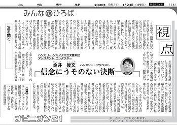 オピニオン第2回_HP用.jpg