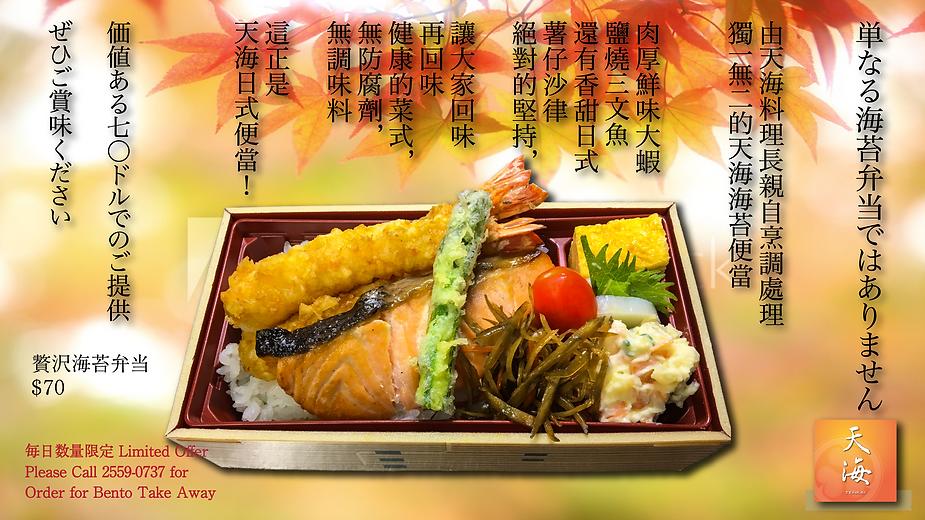 海苔弁広告中文-01.png