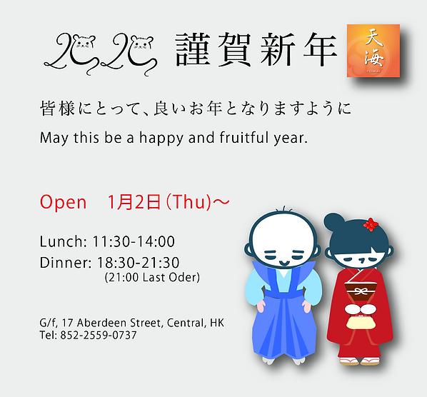 新年挨拶Jan2020-01.png