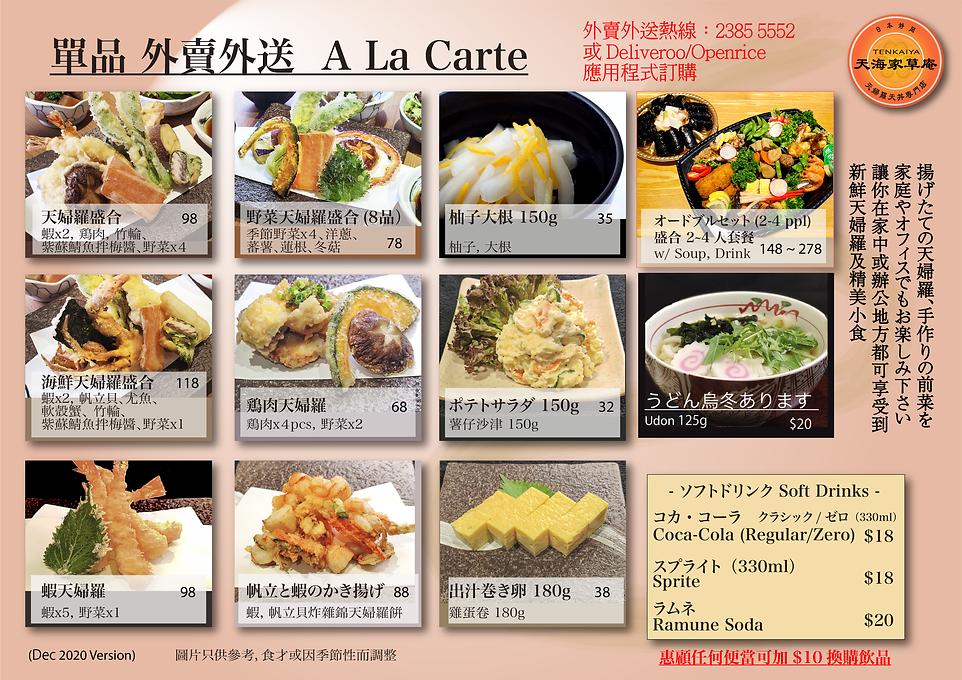 A La Carte MenuDec212020-01.png