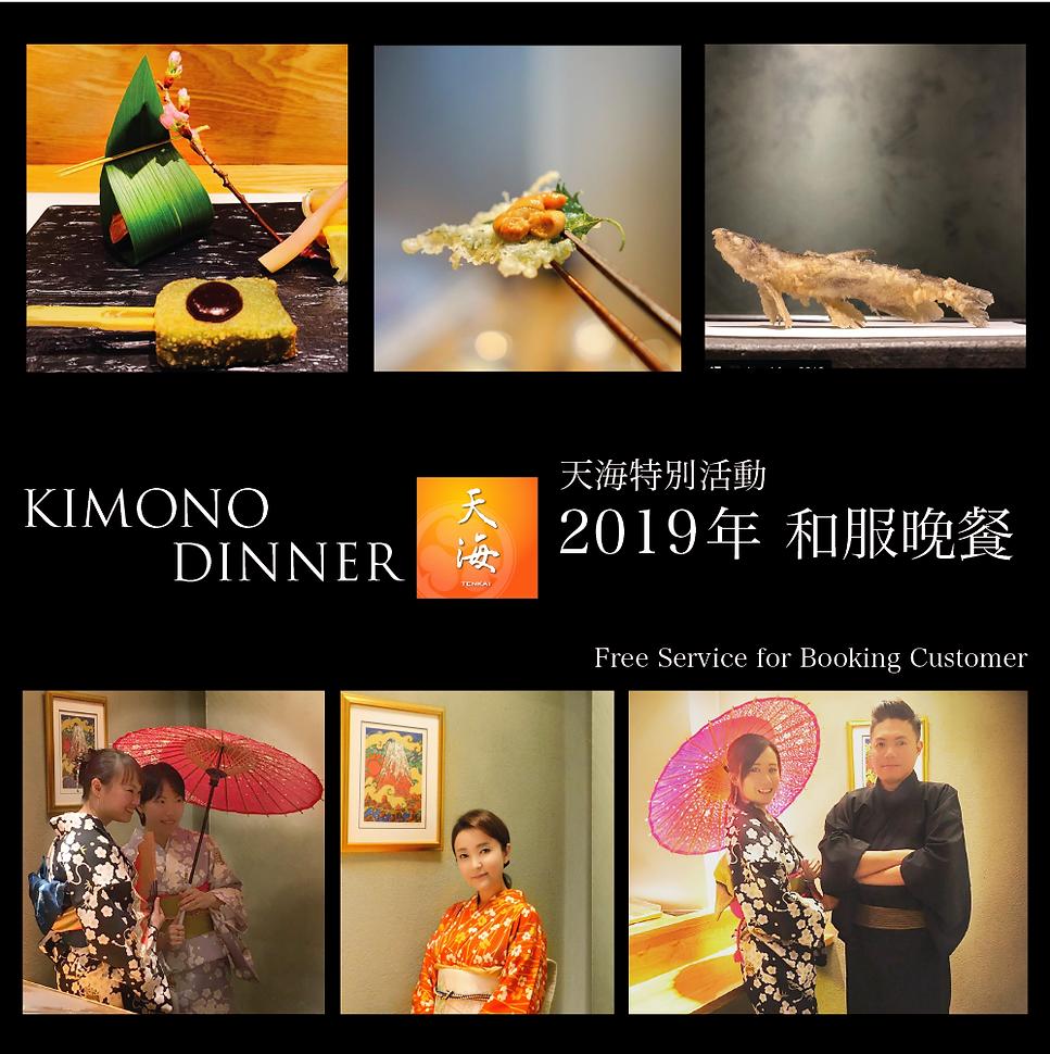 KIMONO Dinner Promo-01.png