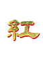 logo gold and red-01.png