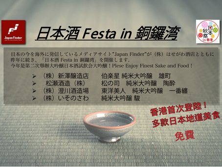 -SOLD OUT- 日本酒Festa in 銅鑼湾