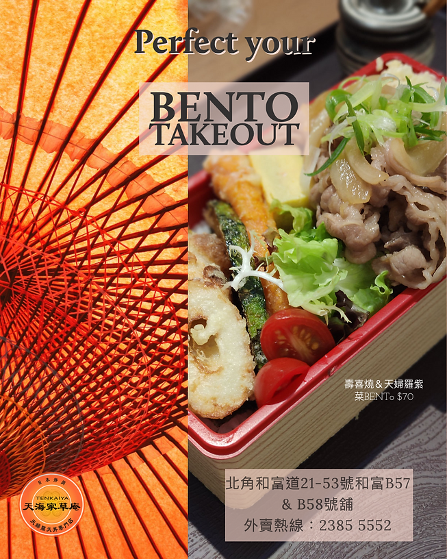 perfect your bento takeout.png