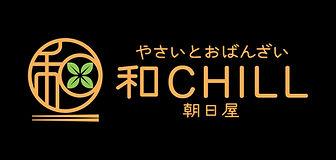 和CHILL 箸_横_4.jpg