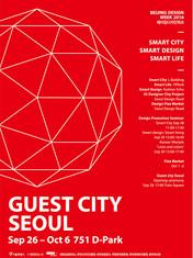 BEIJING DESIGN WEEK 2016  GUEST CITY SEOUL