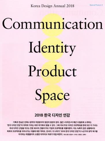 Korea Design Annual 2018