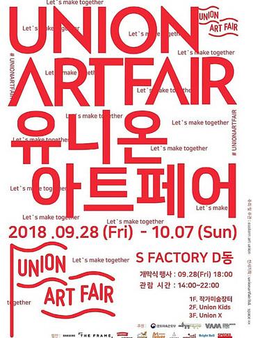 UNION ART FAIR _2018