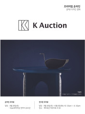 K Auction