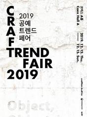 2019 Craft Trend Fair