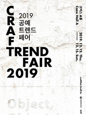 2019 Craft Trend Fair