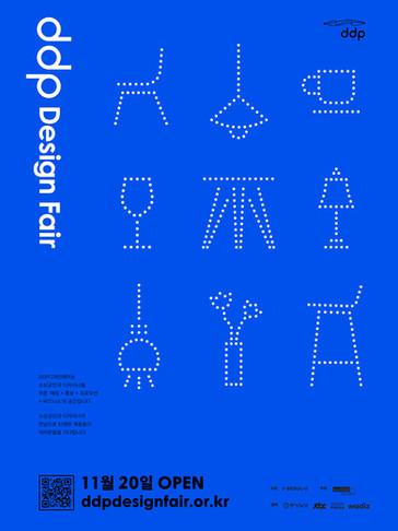 DDP Design Fair
