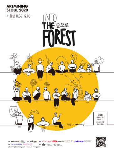숲으로 INTO THE FOREST