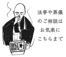 法事依頼.jpg